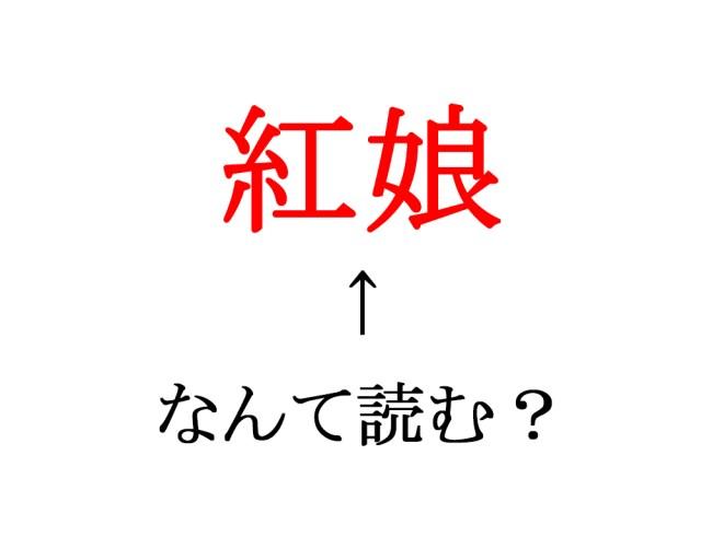 【難読漢字クイズ】だれでも知ってる虫の名前「紅娘」← さてなんて読む?