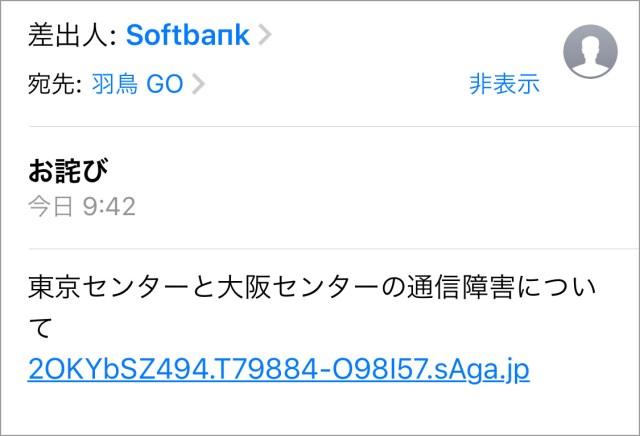【実録】ソフトバンクの通信障害を詫びる迷惑メールが「Sоftbапk」から届いたので、ノーガードで突き進んでいったらこうなった