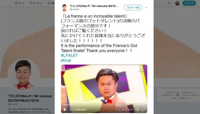 【快挙】ウエスPがまたも世界をヒィヒィ言わせる / 超人気オーディション番組の決勝に進出!