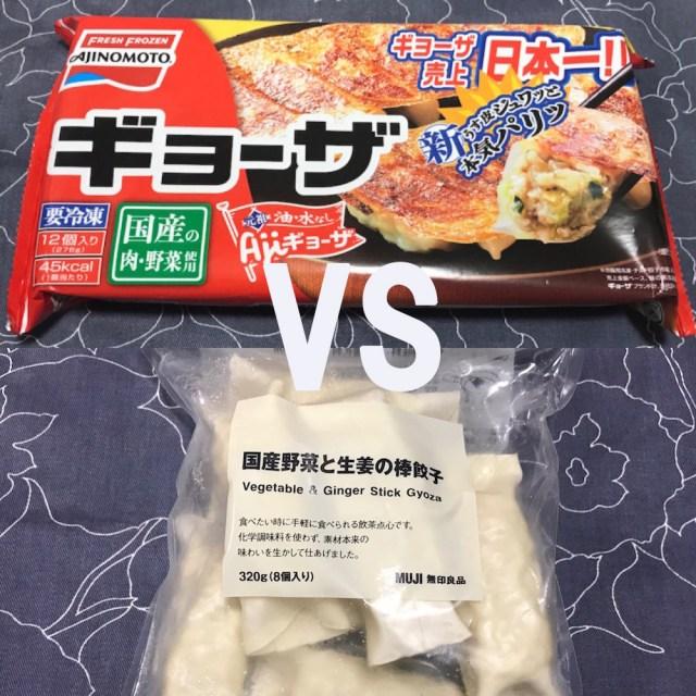 無印良品の冷食餃子 vs 味の素「売り上げ日本一の餃子」