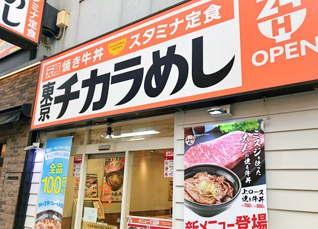 """【悲報】東京チカラめし、全国にあと8店舗しかなかった / 心配なのでお店で """"一番高いメニュー"""" を頼んでみた結果…"""
