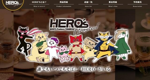 話題のティラミス専門店「HERO'S」→ 関連会社が申請中の他の商標を見てみた結果…