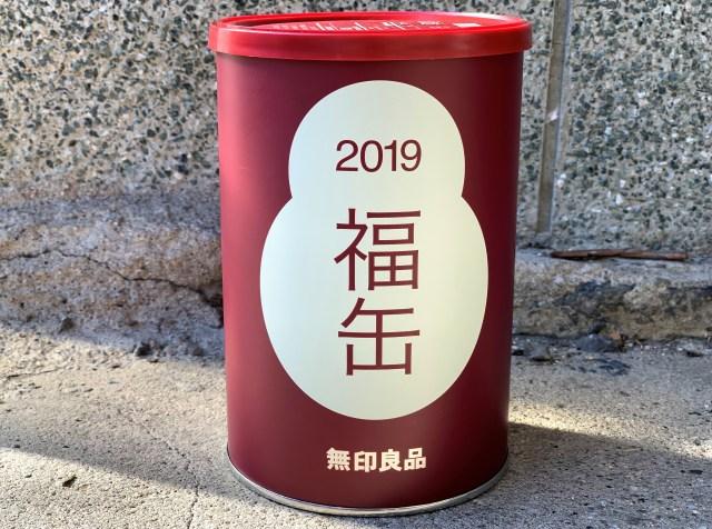 【2019年福袋特集】年々高級になっていく「無印」の『福缶』を買ってみた! 飾り気のない安定の無印クオリティだ!!