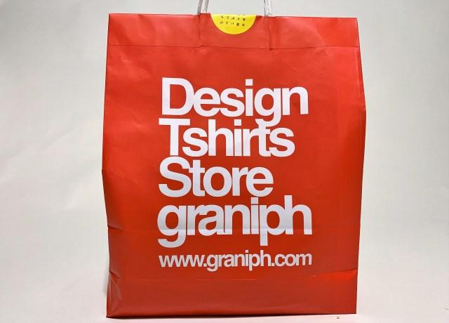 【2019年福袋特集】1袋どころか2袋も3袋もほしくなる『デザインTシャツストアグラニフ』! 友だちや家族と分け合うのもアリ!!