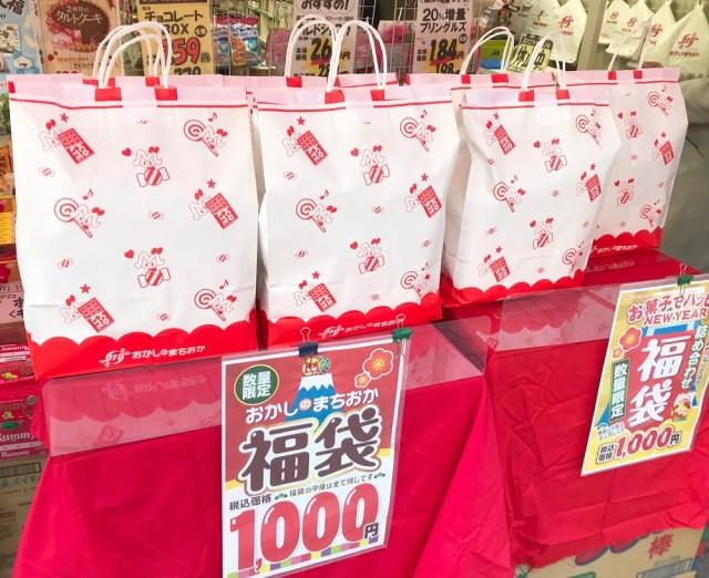 【2019年福袋特集】いま人気のお菓子を1000種類取り揃えている「おかしのまちおか」の福袋(1000円)に3年連続入っていたのは○○だけだった!
