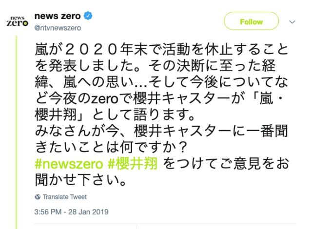 【嵐の活動休止】『news zero』の公式Twitter 、櫻井翔さんが今夜の放送で語ると予告 「決断に至った経緯、嵐への思い…」