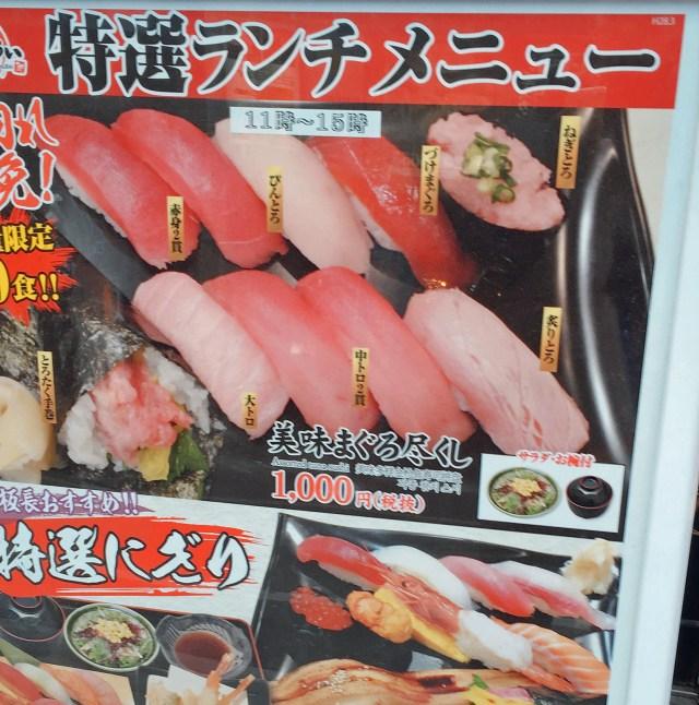 【初老あるある】初競りで3億のマグロを買った寿司屋に行こうとしたら、間違えて「すしざ○○い」に行ってしまったでござる!