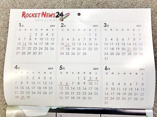 【朗報】2019年のカレンダー、有能だった / 今年はGW10連休! お盆9連休もワンチャンあるか!?