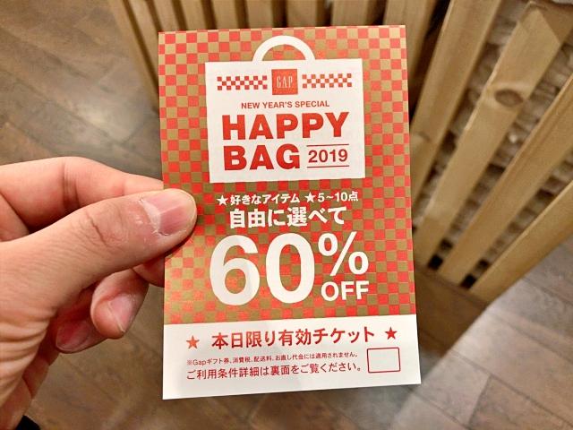 【2019年福袋特集】GAPの「自分で選ぶ福袋」がハンパない値引額で笑った! 5万円分の商品が2万で買えたぞ!!