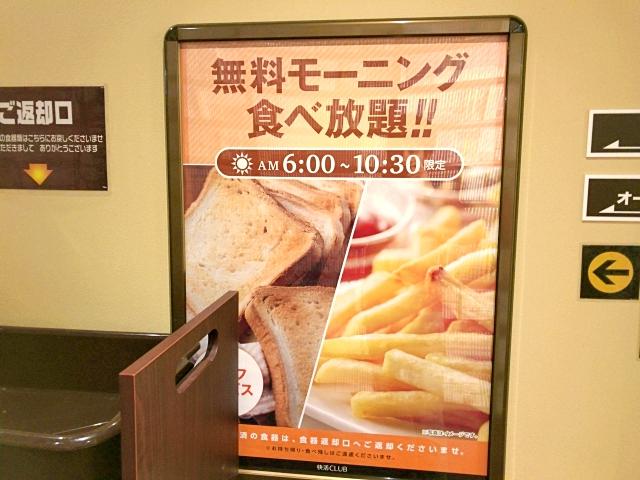 【話題】ネットカフェ「快活CLUB」の『無料モーニング食べ放題』にフライドポテトファン歓喜! パンとポテトが食べ放題とか天国かよ!!