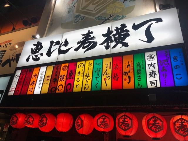 男性と出会えると噂の「恵比寿横丁」に女2人で初潜入してきた → LINE交換に成功するが…
