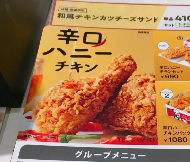KFCの新境地! 甘くて辛い「辛口ハニーチキン」を食べてみた!! アレをかけるとさらに美味しくなるぞ