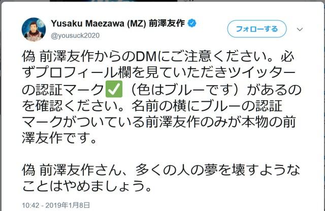 【ZOZO100万円】当選DMに関して前澤社長が直々に注意喚起「人の夢を壊すようなことはやめましょう」