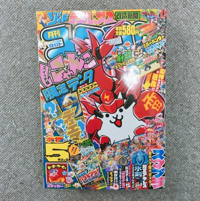 約35年ぶりに少年誌「月刊コロコロコミック」を買ってみた! 今の主流は○○を題材にした作品であると判明