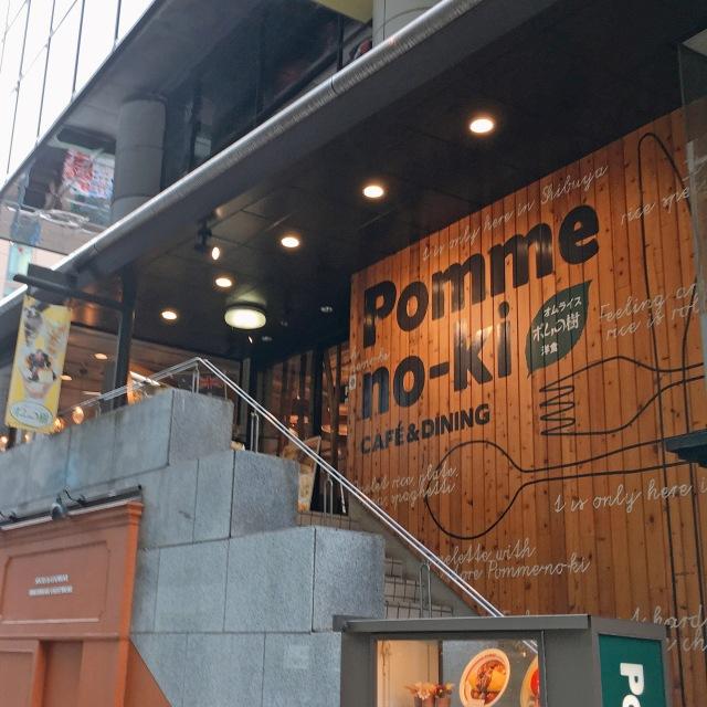 初めてオムライス専門店「ポムの樹」に行ったら、驚きの連続だった!