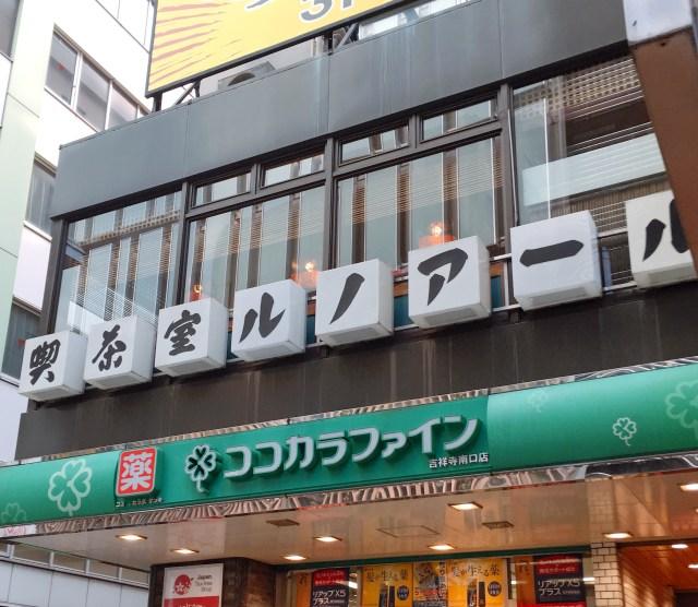 【ルノアール探訪】東京・吉祥寺店は店内に日本庭園がある / あるいは「街のセーブポイント」としてのルノアール