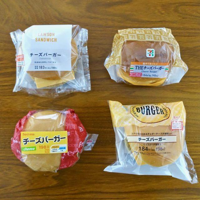 値段が全部一緒なのにどう違う? コンビニ4社の『チーズバーガー』を食べ比べてみた
