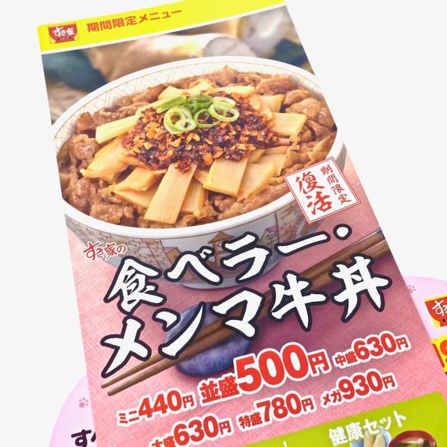 7年ぶりに復活! すき家『食べラー・メンマ牛丼』が超ウマい!!