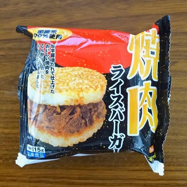 税込135円で高コスパ! 業務スーパーの『焼肉ライスバーガー』を食べてみた
