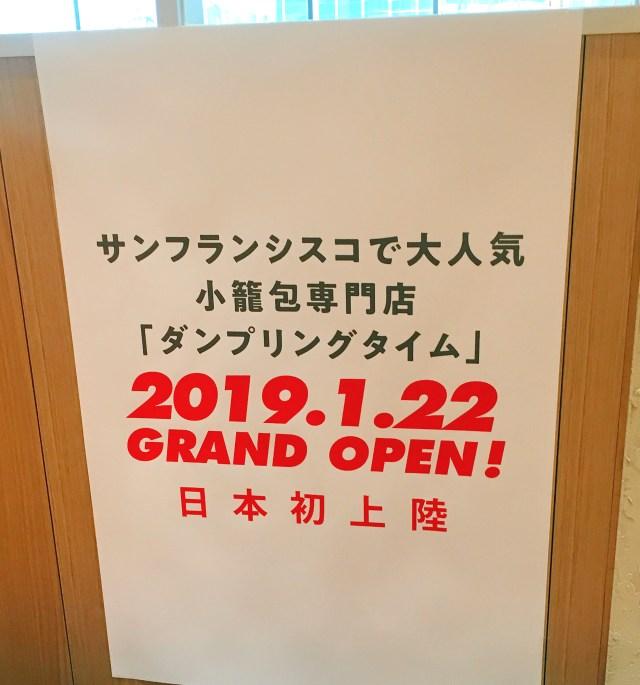 【日本初上陸】渋谷ヒカリエにオープンした「ダンプリングタイム 餃子時間」って名前の小籠包専門店に行ってみた!
