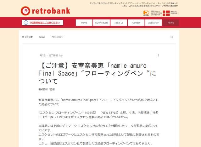 【悲報】安室奈美恵さんの公式グッズに盗作疑惑 / グッズ製作会社の言い分に批判