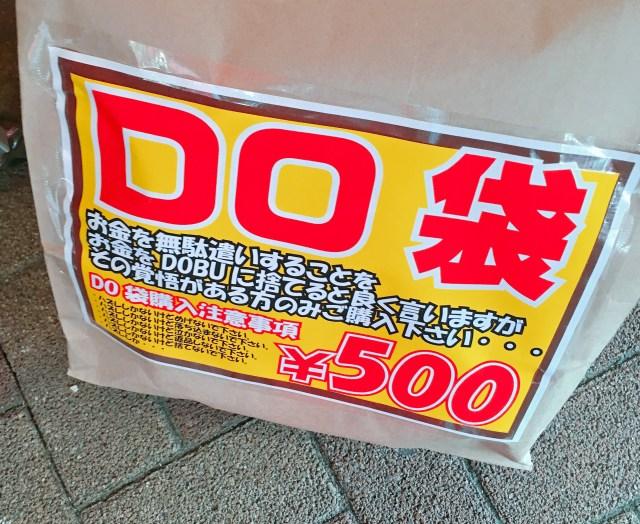 【2019年福袋特集】雑貨屋「ラムタラ」で売っている『DO袋』の名前の理由がヤバい! そんな言い方ある?