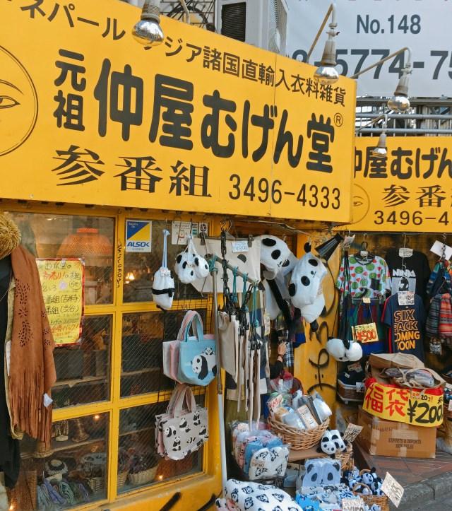 【2019年福袋特集】今年も良心的すぎる「元祖仲屋むげん堂」の福袋(2000円)がオトクすぎてヤバい!