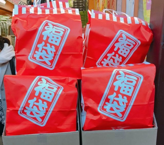 【2019年福袋特集】お菓子系福袋最強コスパはコレ! 1080円「二木の菓子」の福袋はめっちゃお得だよッ!!