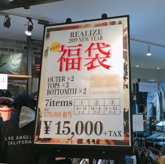 【2019年福袋特集】旧109メンズ「マグネット バイ シブヤ109」で最もコスパ良さそうな『REALIZE』の福袋を買ってみた!