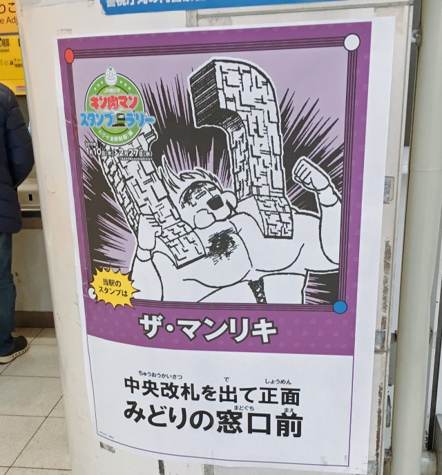 「キン肉マンスタンプラリー」JR品川駅の超人『ザ・マンリキ』の紹介文がひどい! もっとほかに言い方あるでしょ……