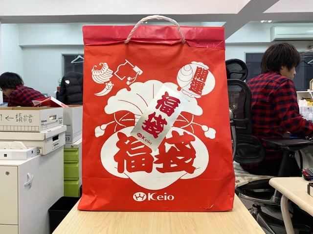 【2019年福袋特集】すごい行列ができていたので、なんだかよくわからないまま「京王百貨店の食品総合福袋(3000円)」を買ってみた結果…
