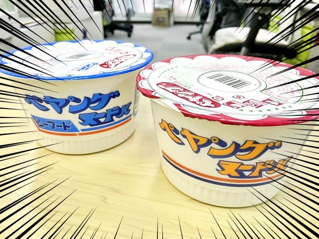 【衝撃】ペヤングの「まるか食品」、実は焼きそばの会社じゃなかった / 東北地方でしか売っていない『ペヤングヌードル』を初めて食べてみた結果