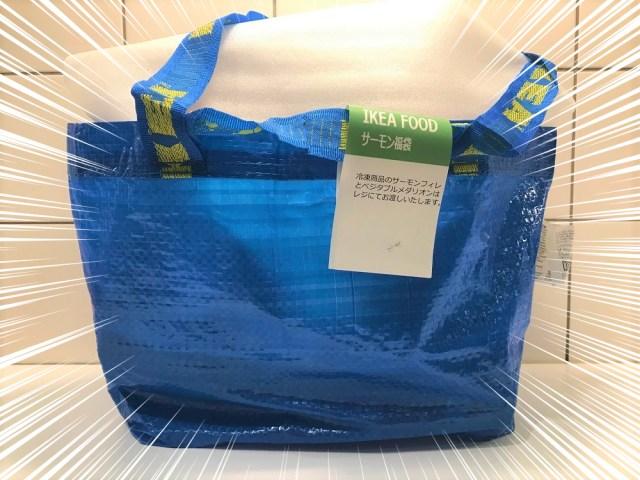 【2019年福袋特集】並ばなくても購入できたIKEAの「サーモン福袋(2000円)」が最高にお買い得だったということを伝えたい