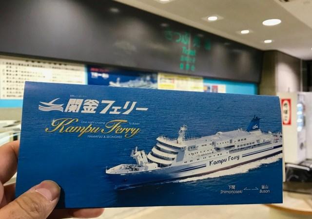 【裏ワザ】「青春18きっぷ」で激安海外旅行を満喫! 下関から『関釜フェリー』で韓国・釜山に行ってきたぞ!