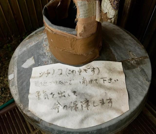 【珍スポット】福岡県の山中にある「風の館」でツチノコを発見した後に熱々おでんを食べたでござる