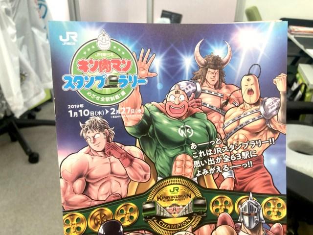 【おっさん殺し】JR東日本「キン肉マンスタンプラリー」が今日からスタート! お父さんたち、お子さんを連れて出かけよう!!