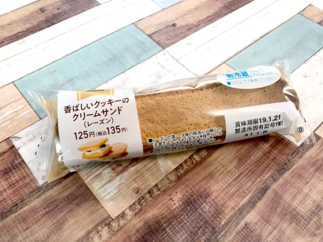 【コスパ良好】ファミマの「香ばしいクッキーのクリームサンド(レーズン)」が六花亭ほどじゃないけどウマい