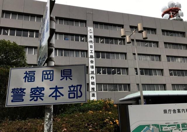 【実話】福岡県警察本部で食べたカツ丼の味は忘れないだろう