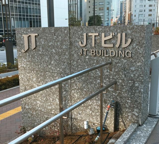 JT(日本たばこ産業株式会社)本社ビルの喫煙所がスゴイ! 喫煙者のココロを理解してくれている