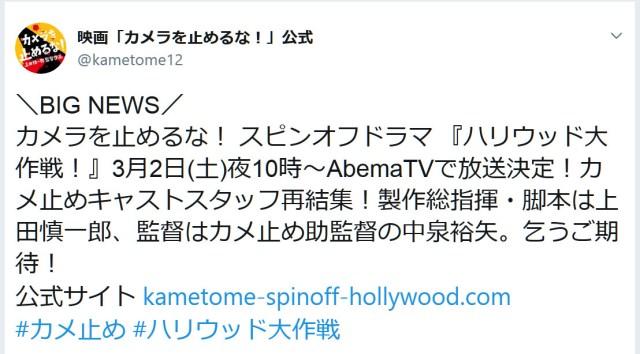 昨年大ヒットした『カメラを止めるな!』がドラマになって帰って来る!! AbemaTVで3月2日に放送するぞ~ッ!!