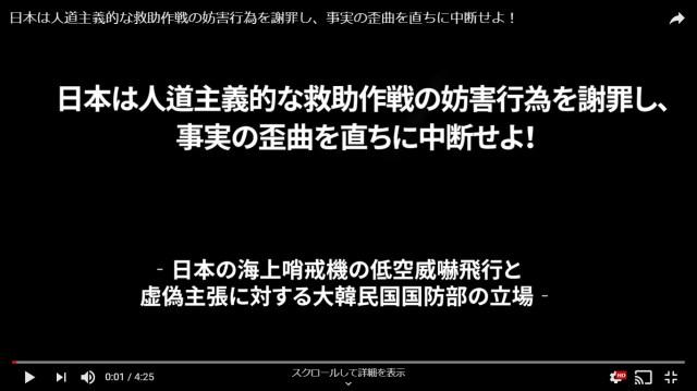 レーダー照射問題について韓国政府が8カ国語で反論動画を公開 / 日本政府「防衛省の立場とは異なる主張が見られる」