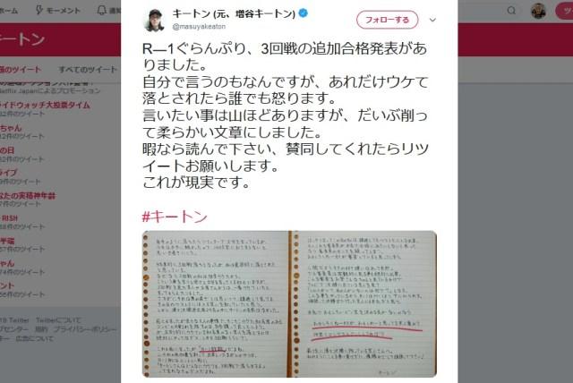 【波紋】お笑い芸人『増谷キートン』がR-1ぐらんぷりにブチギレ!「意図的に落とされた」