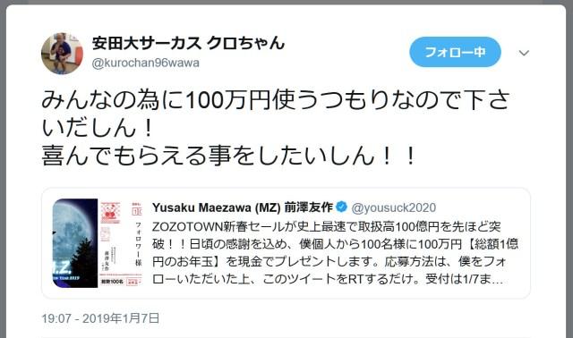 昨年稼ぎまくったクロちゃんが前澤社長に「100万円ください」と懇願し批判コメント殺到!