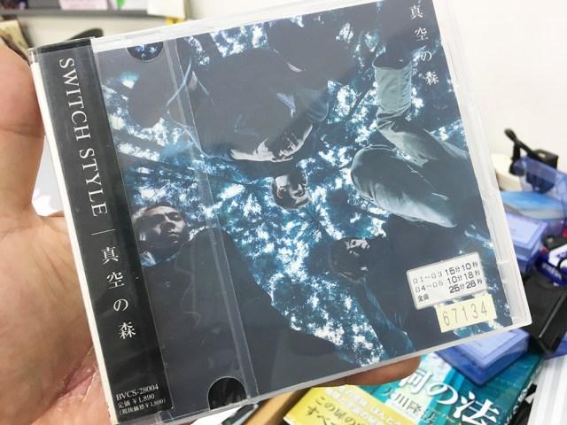 【凄い】ZOZO前澤社長のバンドのCDをTSUTAYAでレンタルしてみた結果 → 衝撃の事実が発覚!