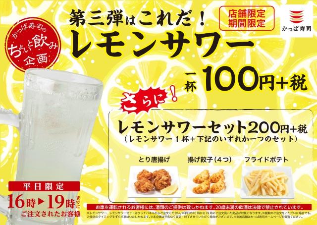 【悲報】かっぱ寿司、またしても居酒屋をぶっ潰しにかかる! レモンサワーが1杯100円な上に、つまみとセットでも200円という暴挙!!