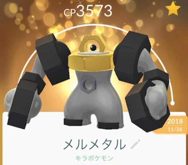 【ポケモンGO】キラポケモンのコンプリートを目指して6000回交換した結果