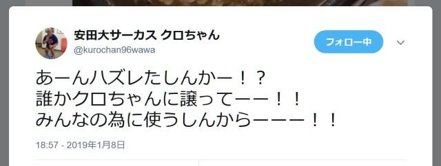 ZOZO前澤社長の100万円プレゼントに応募していた芸能人はクロちゃんだけじゃなかった! 女性タレント「W」とお笑い芸人「M」まで