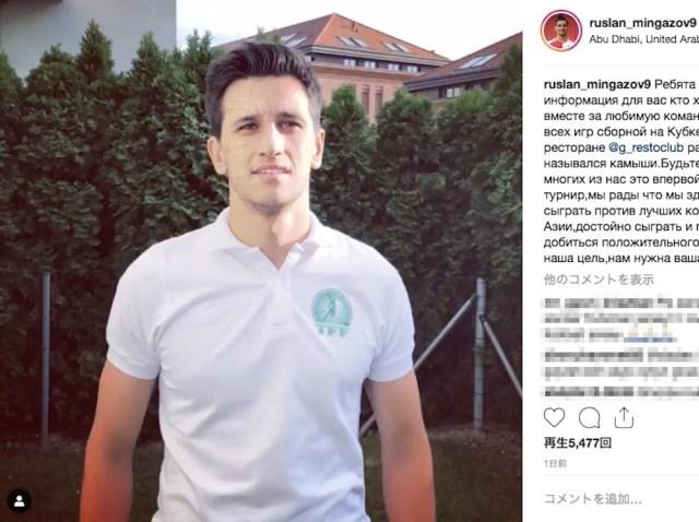 【アジアカップ2019】日本の初戦・トルクメニスタン代表の中心選手「ルスラン・ミンガゾフ」がかなり上手い! 自由にさせたら厄介だぞ…ってことが分かる動画