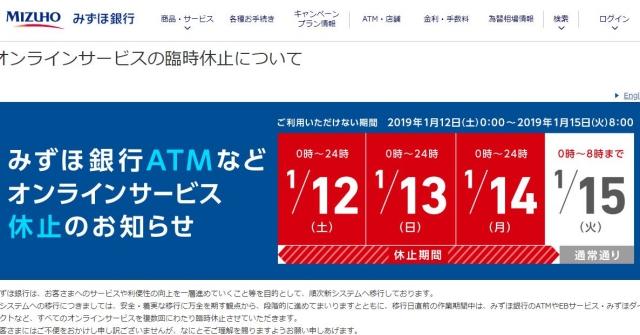 【注意喚起】「みずほ銀行」ユーザーは今日中に現金を引き出しておかないとヤバいぞ! 3連休はATMが完全に沈黙するってよ!!