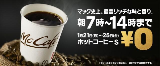 【朗報】マクドナルドの0円コーヒー、ランチタイムもOKに! クーポンもアプリも不要!!